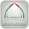 الهيئة العامة الشؤون الإسلامية والأوقاف