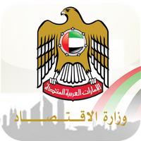 وزارة الاقتصاد الإماراتية