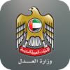 وزارة العدل - الإمارات العربية المتحدة